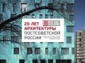 20-let-sovetskiy-architectury