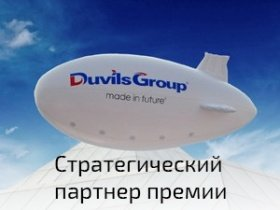 Duvils Group (Дювилс)